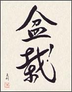 Bonsai calligraphy by Eri Takase